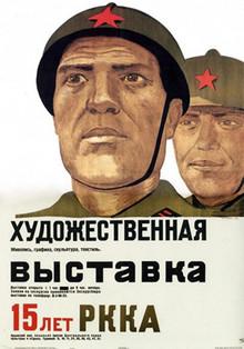 Художественная выставка 15 лет РККА 1933 год   Плакат