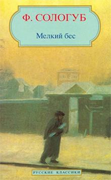 обложка книги Мелкий Бес