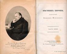 Vasily Zhukovsky and «Herald of Europe»