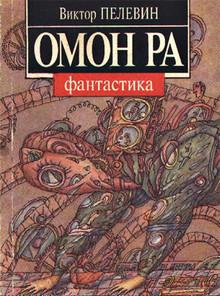 Обложка книги Омон Ра