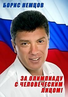 Image from nemtsov.ru/photo/