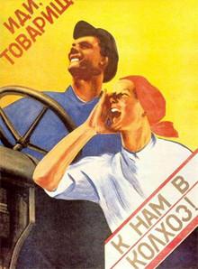 Плакат 1930 года