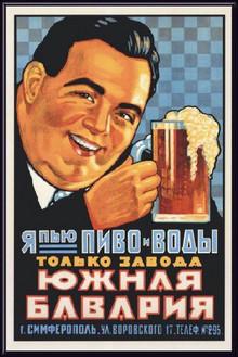 Рекламный плакат времен НЭПа