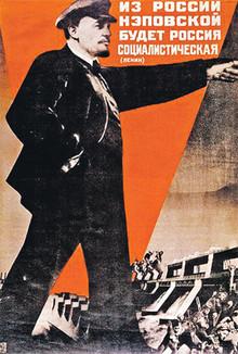 Плакат времен НЭП. Вероятно, стоит перевести подпись