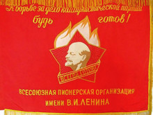Пионерское знамя (Photo from http://www.retrolavka.ru)