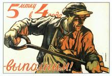 Плакат времен Пятилетки