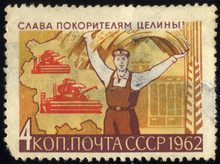 Почтовая марка  Слава покорителям целины  (Photo from http://dic.academic.ru)