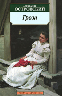Обложка книги с иллюстрацией к драмме