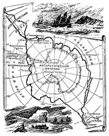 Схема маршрута вокруг Антарктиды