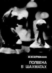 Image from www.chessmania.narod.ru